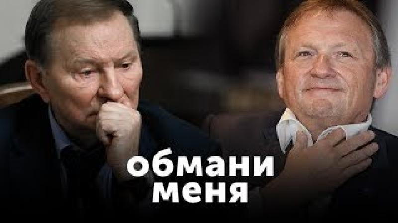 «Обмани меня» с Петром Каменченко: Борис Титов и Леонид Кучма 6