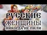 Почему русские женщины никогда не пили