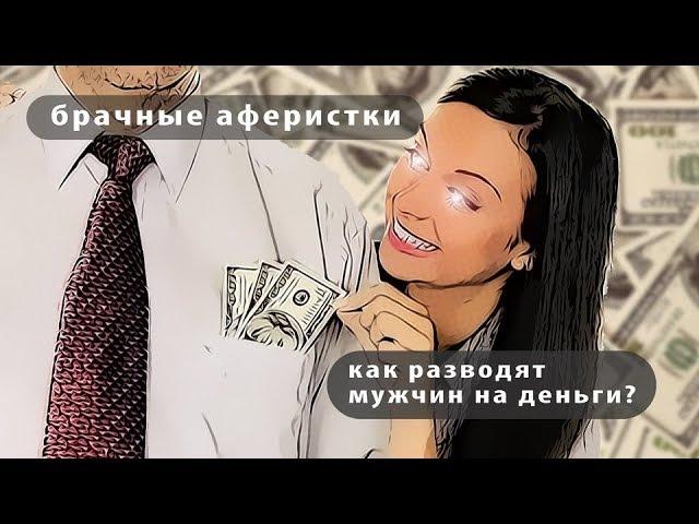 Брачные аферистки - как разводят мужчин на деньги?