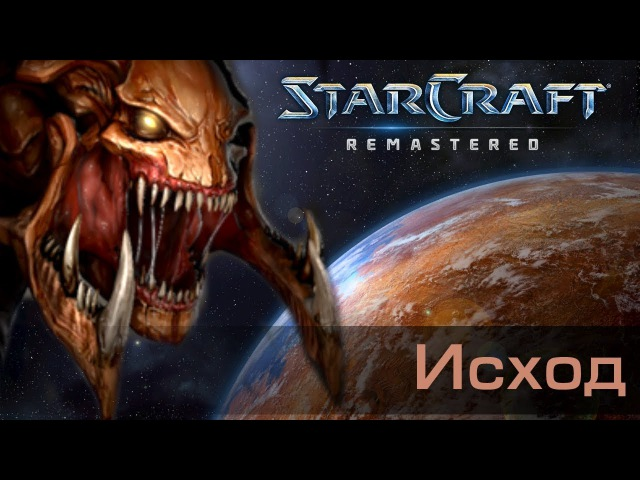 12 ИСХОД / Starcraft Remastered Кампания Зергов: Сверхразум прохождение
