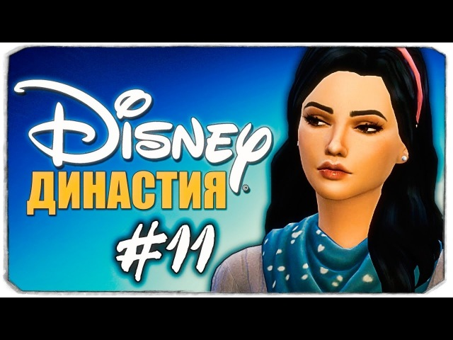 ДИНАСТИЯ DISNEY Изменяем персонажей The Sims 4