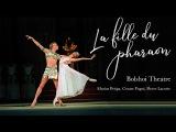 La Fille du Pharaon - Bolshoi theatre - Pierre Lacotte Cesare Pugni (Дочь фараона Лакотт Пуни)