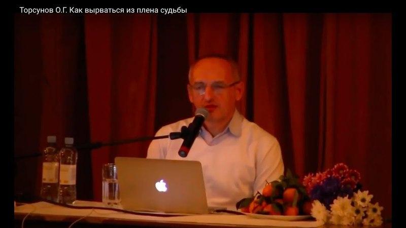 Торсунов О.Г. Как вырваться из плена судьбы