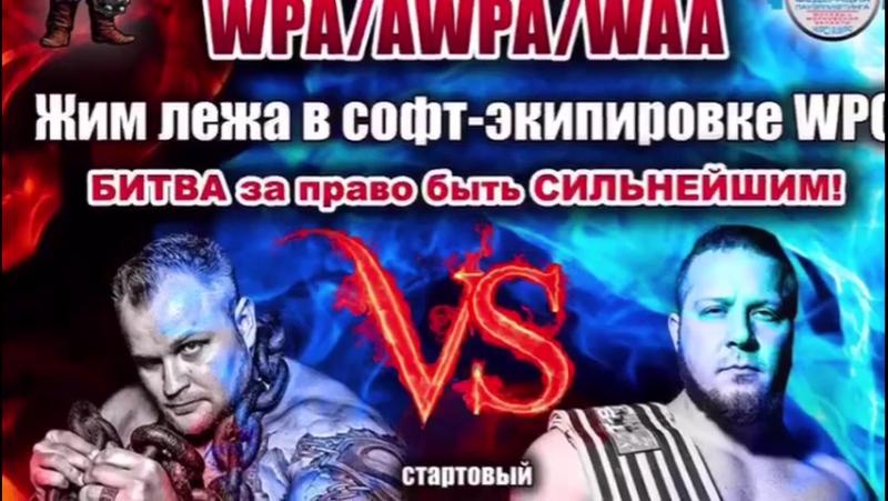 Подготовка С. Прудникова к Чемпионату Восточной Европы WPA/AWPA-2018: жим 280 на 10