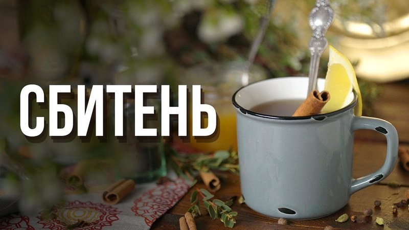Как приготовить сбитень [Cheers! | Напитки]