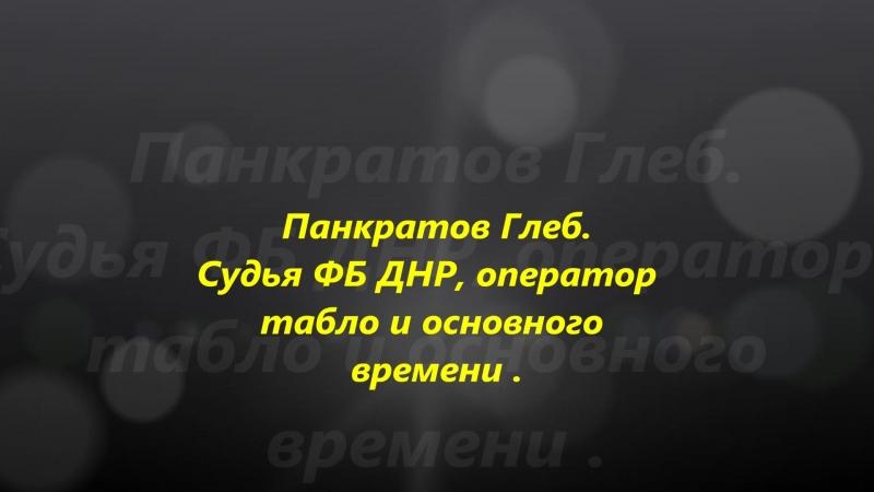 ПБ Л ДНР 17-18