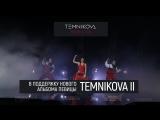 TEMNIKOVA TOUR 17/18 - Елена Темникова (Весна 2018)