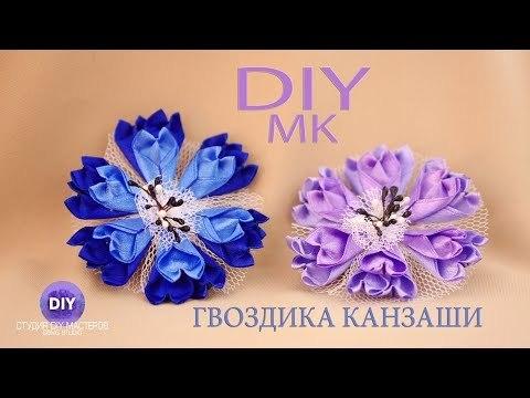 БАРХАТНАЯ НЕЖНАЯ ГВОЗДИКА / КАНЗАШИ МАСТЕР-КЛАСС / РУКОДЕЛИЕ / МК / ХЭНДМЕЙД / DIY