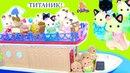 Мультик ТИТАНИК ЧАСТЬ 2 ТЫ ЕМУ НЕ ПАРА Sylvanian Families Мультик с Игрушками от My Toys Pink