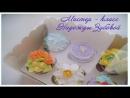 Мастер-класс Надежды Зубовой/Цветы.Малайзийская техника