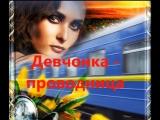 Юрий Истомин &amp группа Колыма Девчонка проводница
