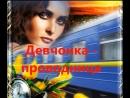 Юрий Истомин группа Колыма Девчонка проводница
