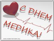 С Днем Медика:)!!!