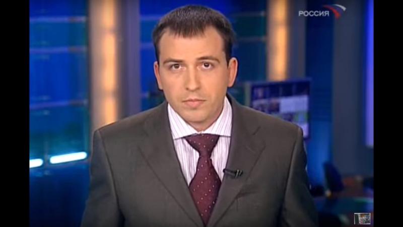 Константин Сёмин. Вести. 06.05.2007 г.