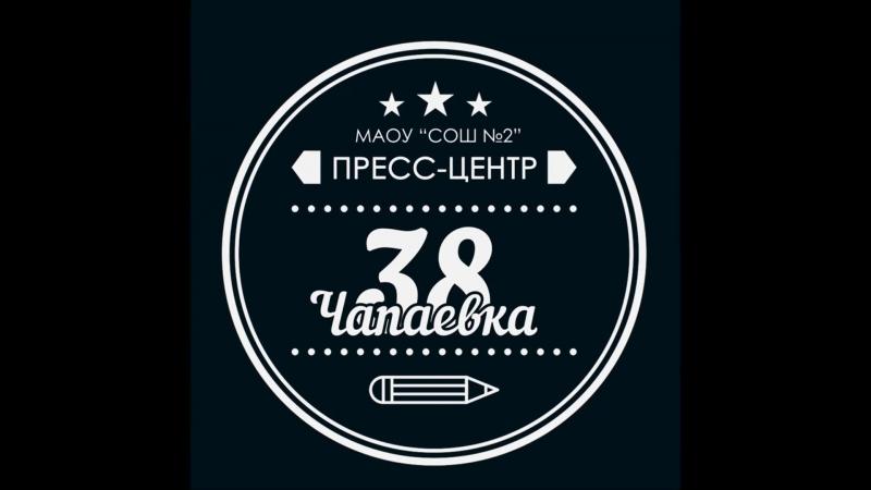 Промо-ролик пресс-центра Чапаевка, 38 г.Колпашево