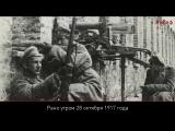 100 фактов о 1917. Капитуляция юнкеров, офицеров и студентов