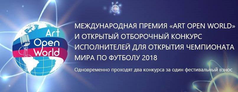 Афиша Ростов-на-Дону Конкурс исполнителей Открытия ЧМ по футболу 2018