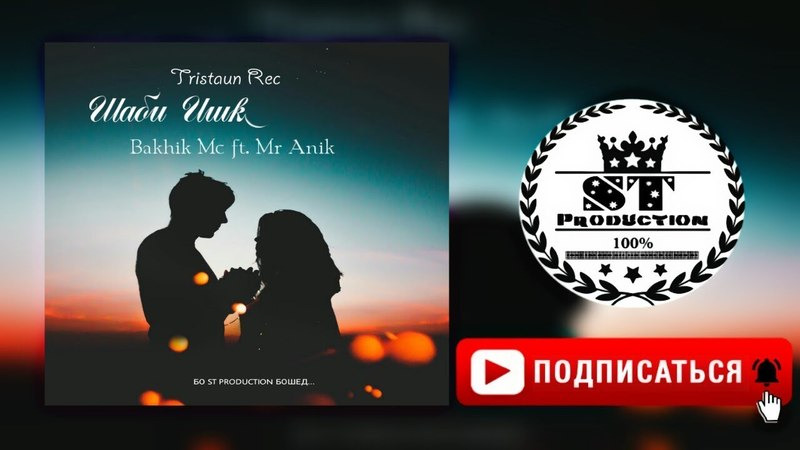 Tristaun Rec Bakhik Mc ft Mr Anik Шаби Ишк 2018 ST