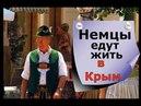 🔴🔴🔴 Крым 2018.Немцы переселяются ЖИТЬ в Крым.