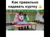 Как научить ребёнка надевать куртку
