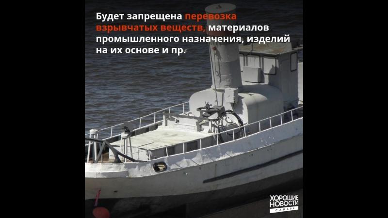 Во время ЧМ-2018 в Самаре по Волге запретят провозить опасные грузы
