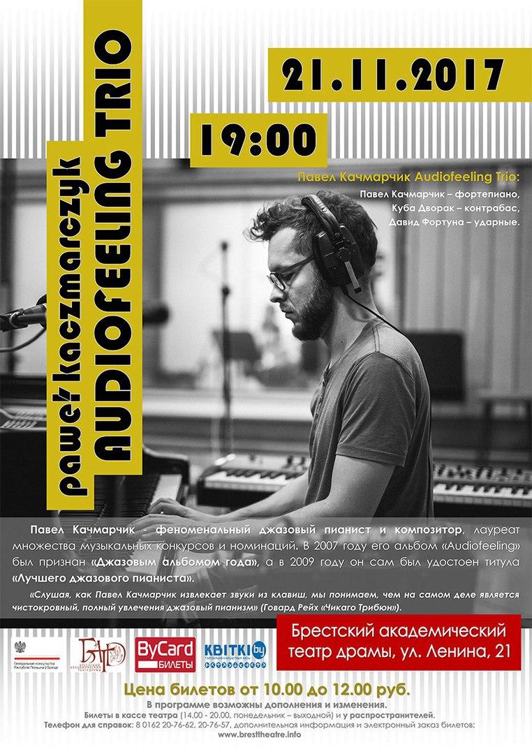 В Бресте состоится концерт знаменитого польского джазового коллектива PaweB Kaczmarczyk AUDIOFEELING TRIO