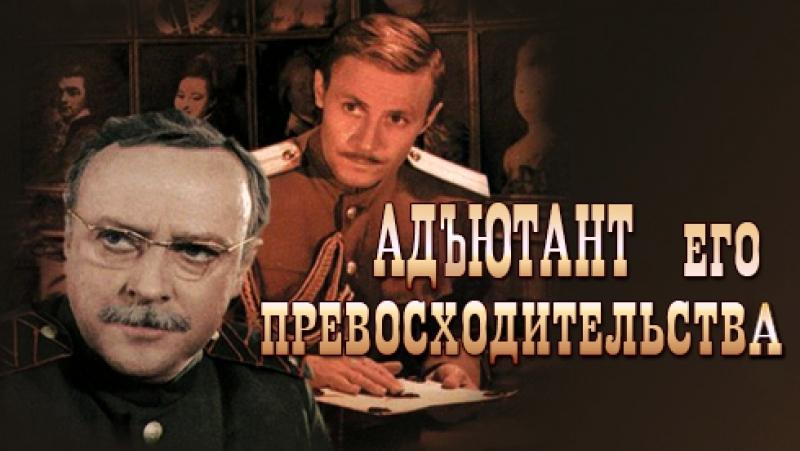 Адъютант его превосходительства 1969, СССР, военный, приключения