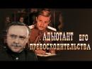 Адъютант его превосходительства 1969 СССР военный приключения