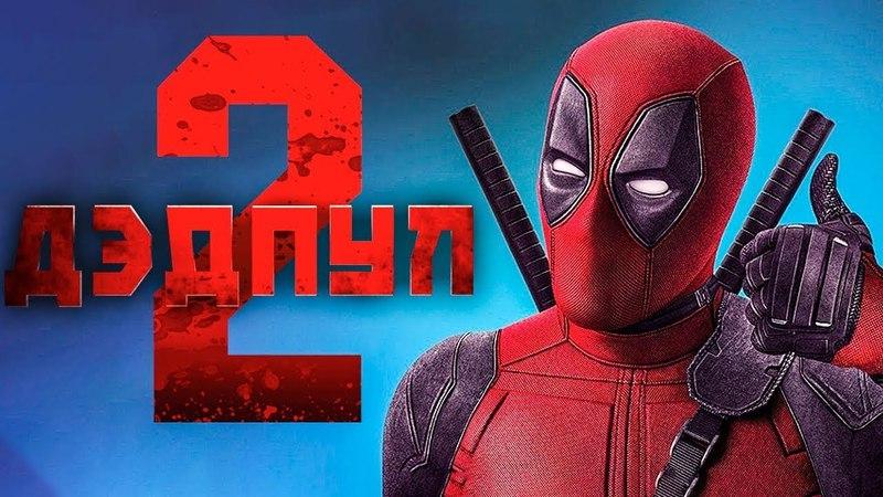 Дэдпул 2 (Deadpool 2) | Официальный трейлер | HD