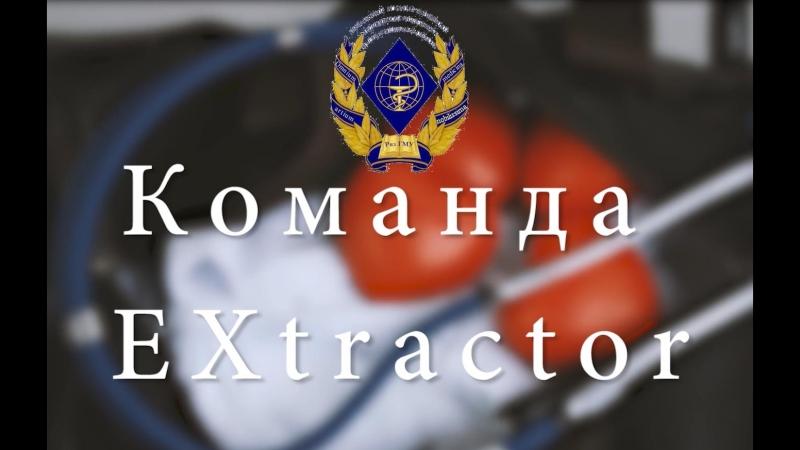 EXtractor - Делай СЛР - Золотой Медскилл 2018