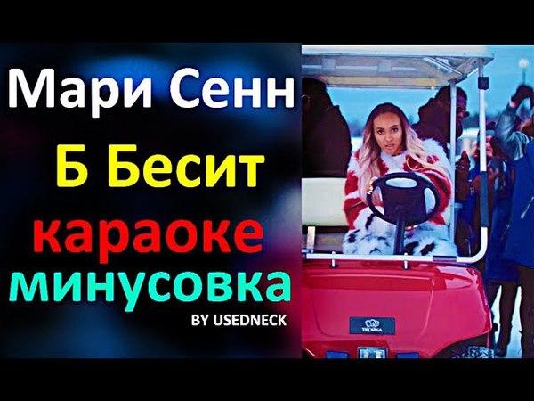 Мари Сенн - Б бесит МИНУСОВКА КАРАОКЕ ФОНОГРАММА by USEDNECK