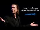 Ханс Тейвэн — Незаконченные песни (фрагмент из концерта Real Rancour, 18 )