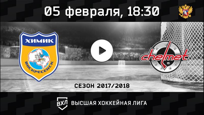«Химик» Воскресенск - «Челмет» Челябинск