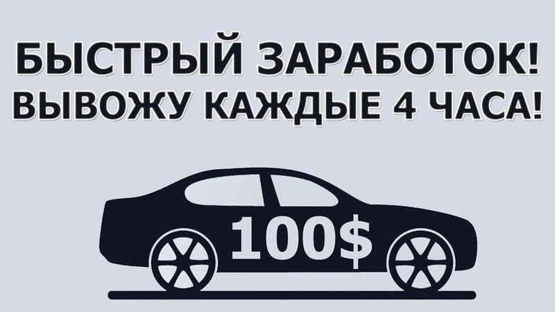 STIMEX - ПОПОЛНИЛ 100 БАКСОВ! ВЫВОЖУ КАЖДЫЕ 4 ЧАСА!