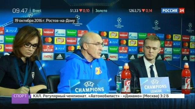 Новости на «Россия 24» • В Лиге Европы и Лиге чемпионов прошли матчи третьего тура