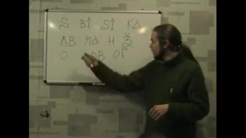Древлесловенская буквица. Урок 7