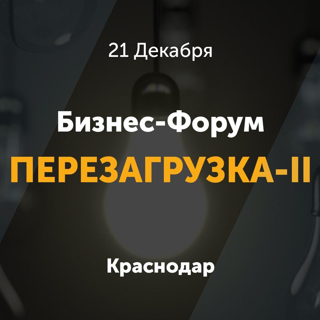 Афиша Краснодар Перезагрузка-II / Бизнес-Форум