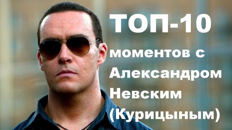ТОП-10 моментов с Александром Невским (Курицыным)