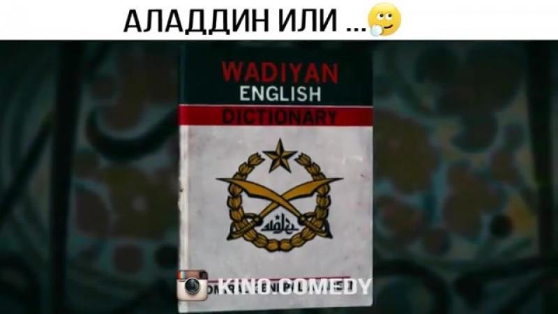Kino.comedy в Instagram «🎬Диктатор (2012). 👥Что скажете, фильм Аладдин или Аладдин 👇😅 🔥Смотри фильмы в Telegram 👉 kinopabl» [I