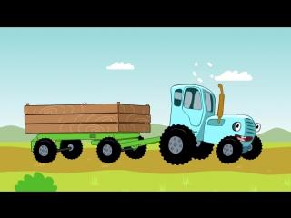 По полям по полям синий трактор едет к нам