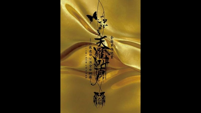 Kiryu Live 2012 DVD 1 part 1 Zenkoku Tandoku Jungyo - Senshuraku Tenra Kyosei Niya Renjitsu Koen Zenkyoku Mora Nen 1 Gatsu 9 N