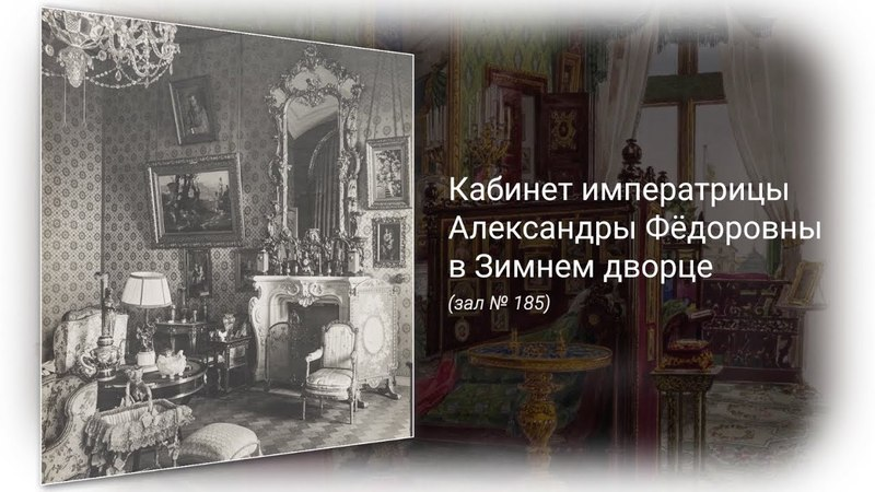 Кабинет императрицы Александры Фёдоровны зал № 185