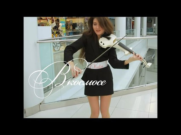 1Violin | Serebro-V kosmose (Violin Cover)