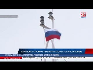 Керченская паромная переправа работает в штатном режиме Напомним, 3 января движение было приостановлено из-за тумана. Транспортн