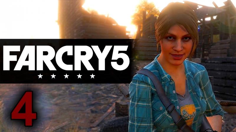Прохождение Far Cry 5 - Часть 4 [Вдоводел]
