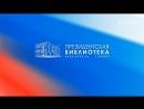 2018-01-23 Мероприятие, посвященное защите Ленинграда, 75-летию прорыва блокады и 74-й годовщине снятия фашистской блокады