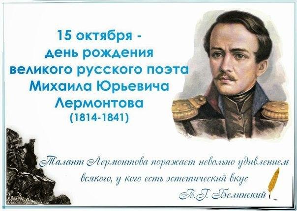 Михаил Юрьевич Лермонтов RfpUU5X34XM