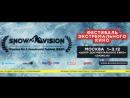 SNOWVISION Москва Центр Документального Кино 1 2 3 декабря
