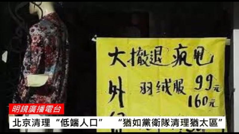 北京清理低端人口,猶如黨衛隊清理猶太區(2017.11.24)