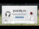 Puzzle.ru — краткий обзор сервиса